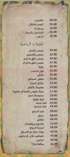 مطعم طبلية  مصر