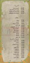 طبلية  مصر منيو بالعربي
