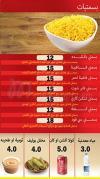 تاكوبى  مصر منيو بالعربي