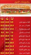 TacoBee online menu