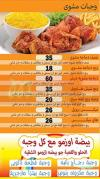 TacoBee menu Egypt 1