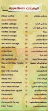 منيو طواجن ابو حسين  مصر