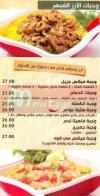 منيو طازة بك  مصر