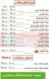 تيبيستى  مصر منيو بالعربي