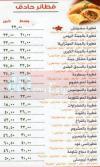 تيبيستى  مصر الخط الساخن