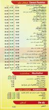 مطعم تيستىبيتسى  مصر