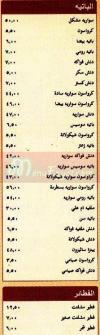 منيو الخباز  مصر