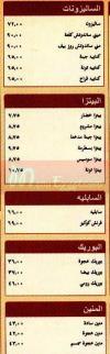 مطعم الخباز  مصر