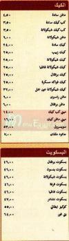 الخباز  مصر منيو بالعربي
