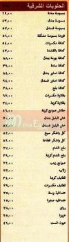 الخباز  مصر الخط الساخن
