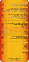 The Frapper menu