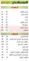 Tooma egypt