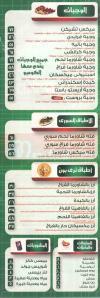 Tres Bon menu
