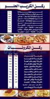 Trieste online menu