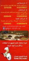 تركيش ديلايت  مصر الخط الساخن