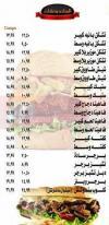 ويلز  مصر الخط الساخن