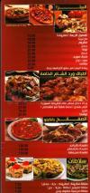 Ward El Sham menu