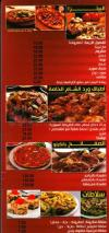 منيو ورد الشام