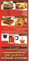 مطعم ورد الشام  مصر