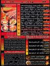 wekaan menu Egypt