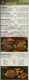مطعم وايلد برجر  مصر