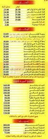 yamal El sham menu