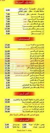 yamal El sham menu Egypt