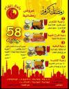 yamal El sham egypt